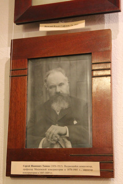 С. И. Танеев