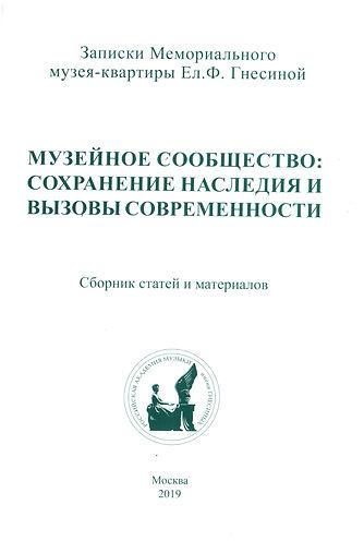 Обложка Записки-4.jpg