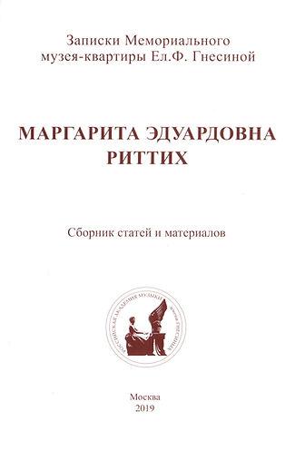 Обложка Записки-5.jpg