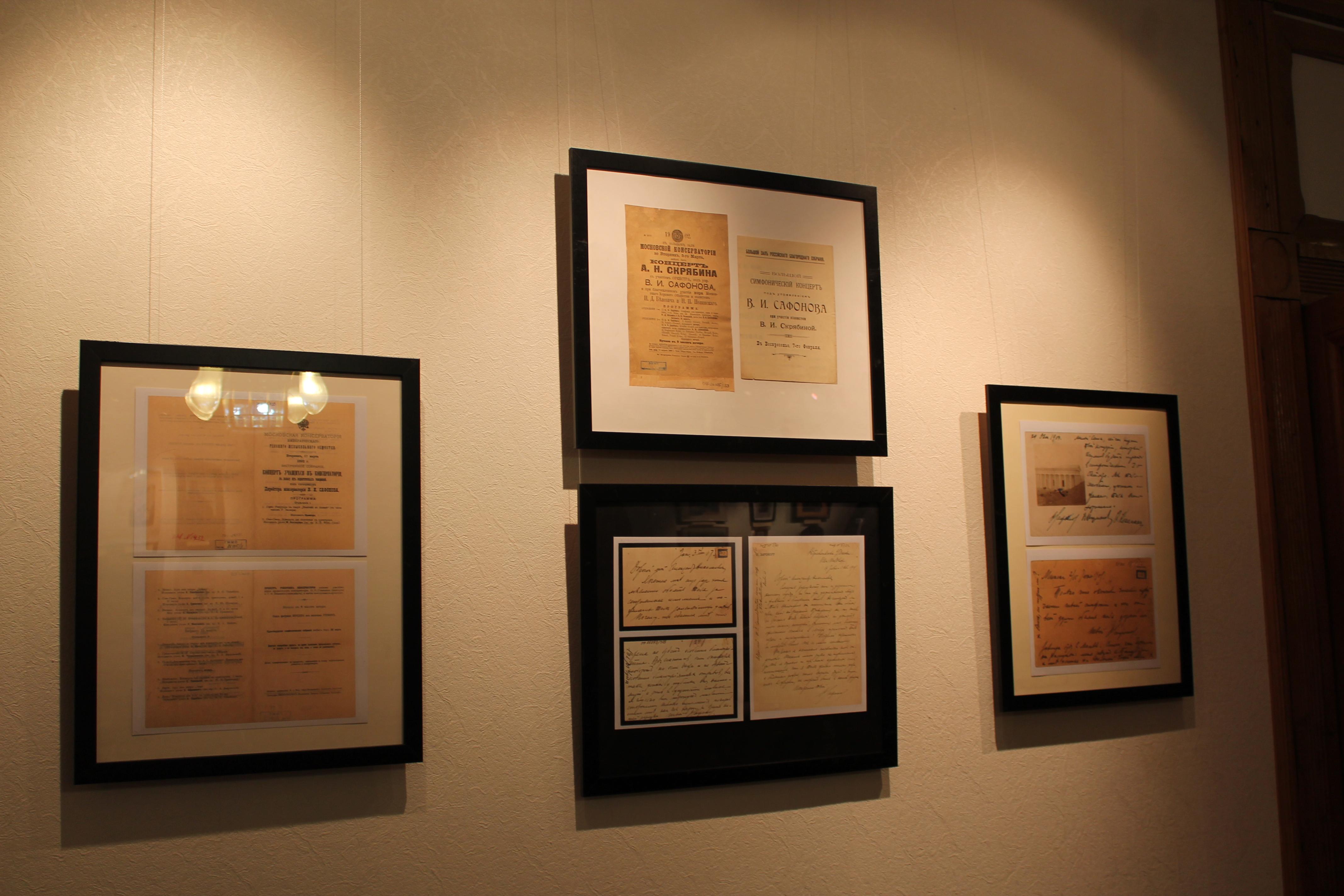Экспонаты из фондов музея Скрябина