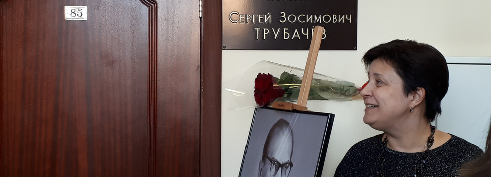 Мемориальная табличка у класса, в котором занимался С.З.Трубачёв