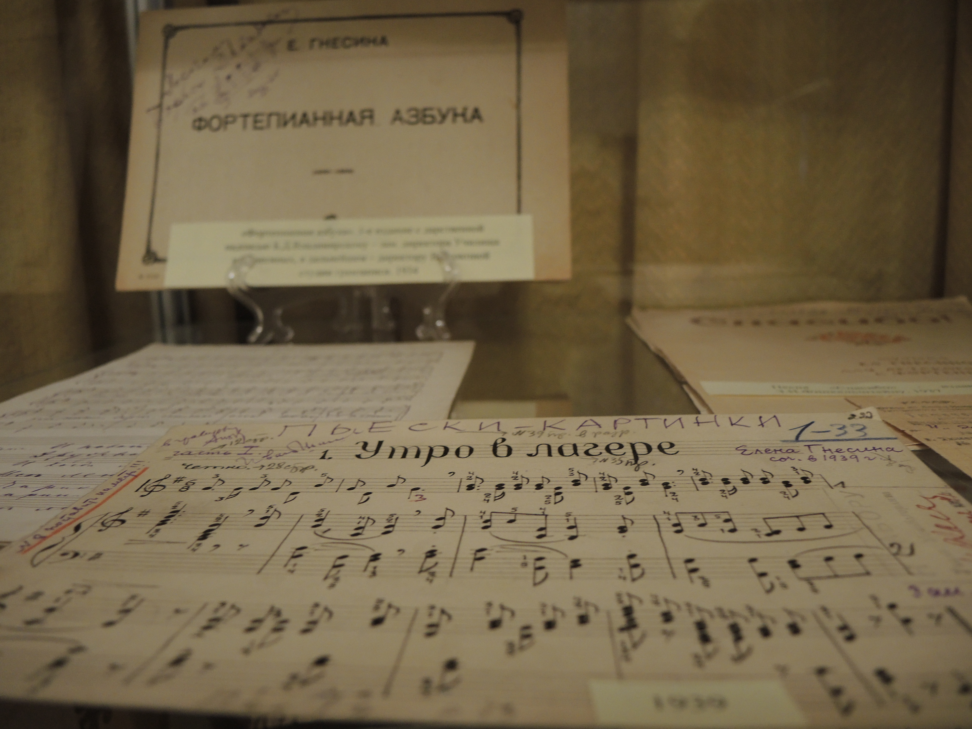 Педагог и композитор
