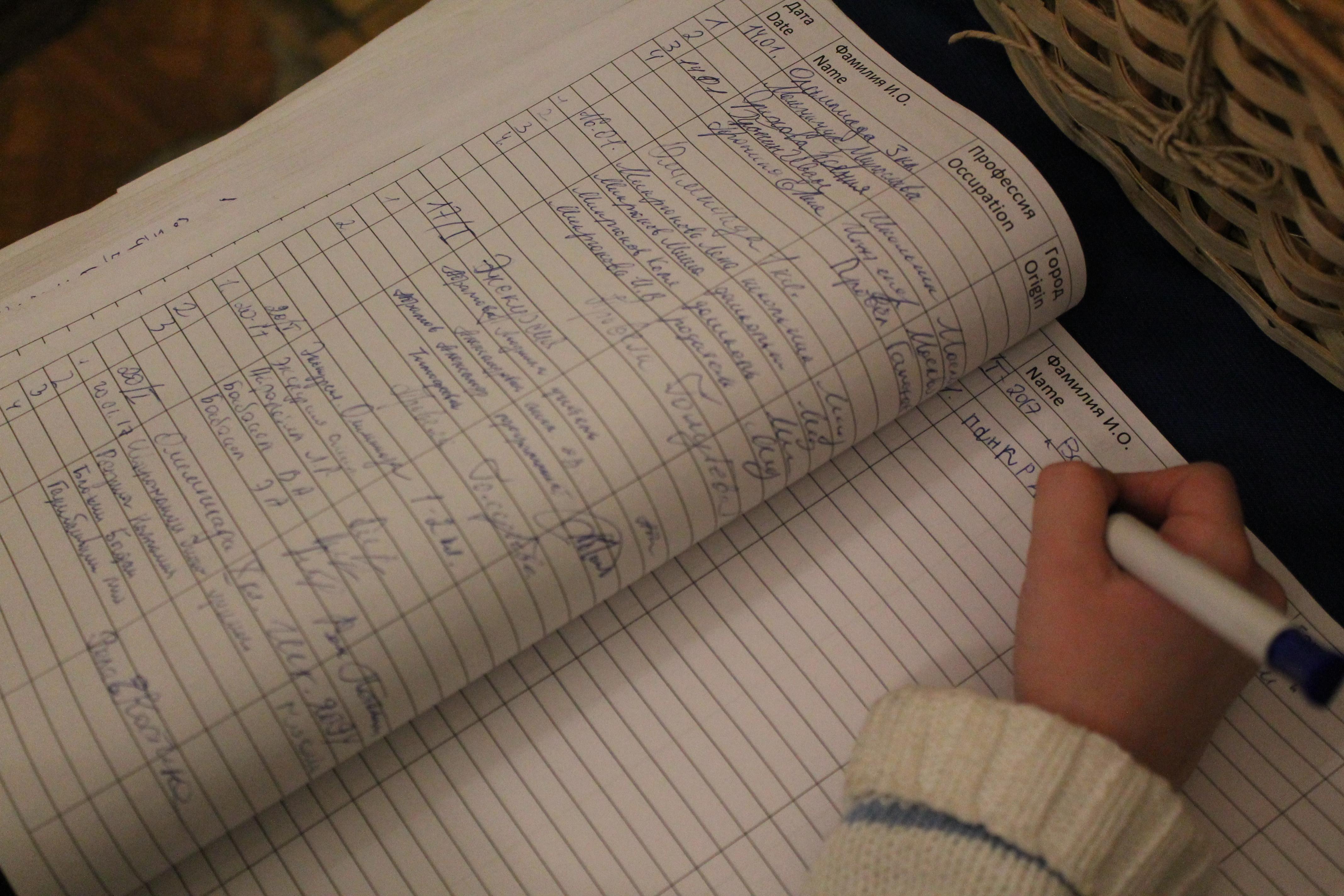Запись в книгу посетителей