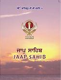 Jaapji_Sahib_Cover.jpg