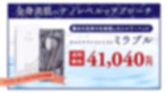 mirable_04.jpg