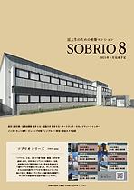 ソブリオ8
