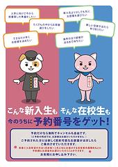 annaiyoyaku_1.png