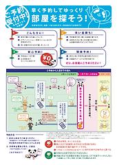 annaiyoyaku_2.png