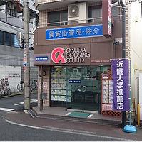 okuda-housing.jpg