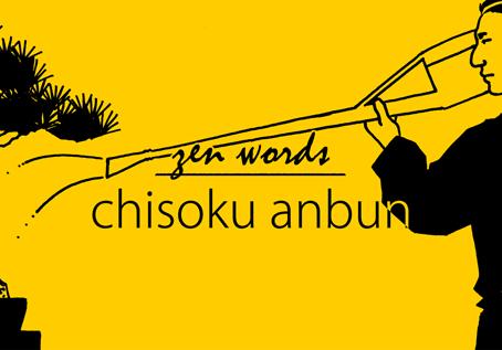 Um caminho para a paz: saber o que é o suficiente - Chisoku Anbun