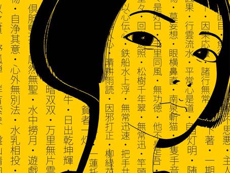 O que são as Palavras Zen?