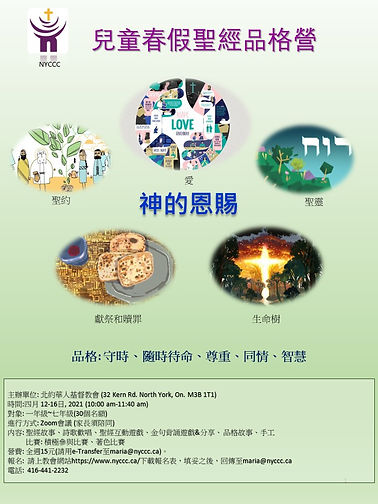 2021_Spring Break Camp_Poster_Chinese.jp
