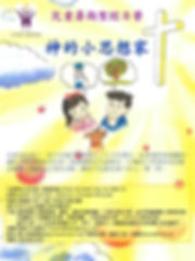 2020_VBS_Poster_Chinese.jpg
