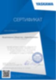 Yaskawa_Certificate_2020_Адвансистемс.jp