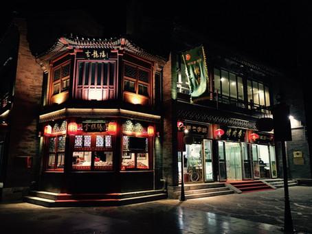 The Emperor Qianmen Beijing Hotel *****  czyli nocleg w centrum Pekinu