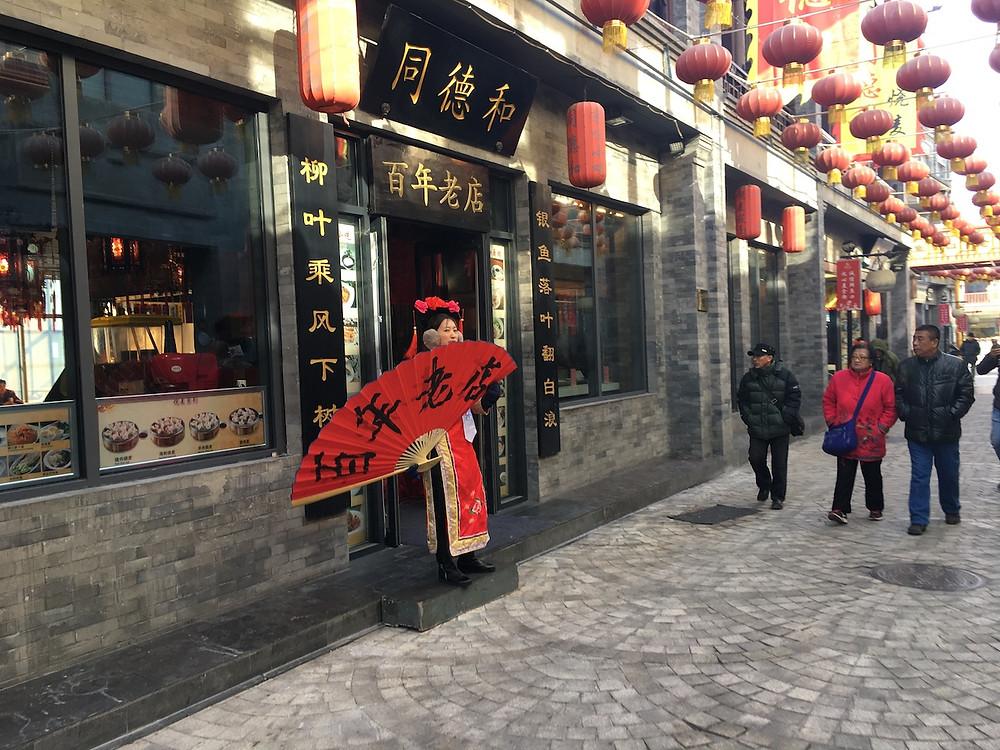 Qianmen Avenue