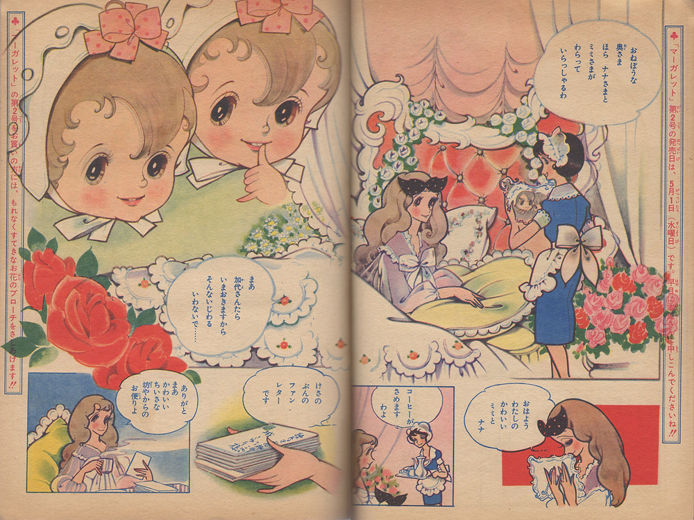 "Watanabe Masako's ""Mimi & Nana,"" 1963"