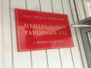 03 октября 2017 года Центральным районным судом города Новосибирска вынесено постановление, которым