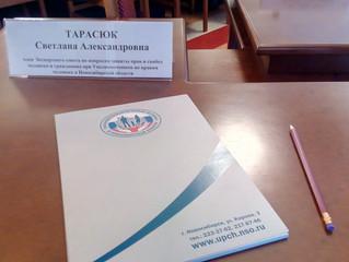 27 октября 2017 года в Малом зале Законодательного собрания Новосибирской области прошел круглый сто