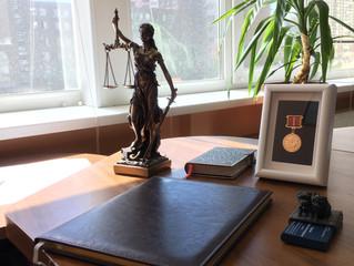 Дорогие наши коллеги и уважаемые клиенты! 31 марта 2018 года нашей коллегии адвокатов исполнился год