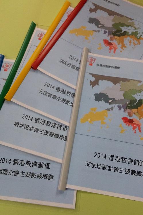 2014香港教會普查──地區研究報告 (電子版)