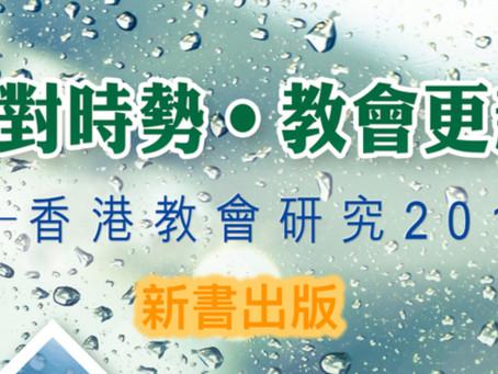 《應對時勢‧教會更新—香港教會研究2019》(內附2019數據集)