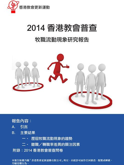 2014香港教會普查---牧職流動現象研究報告