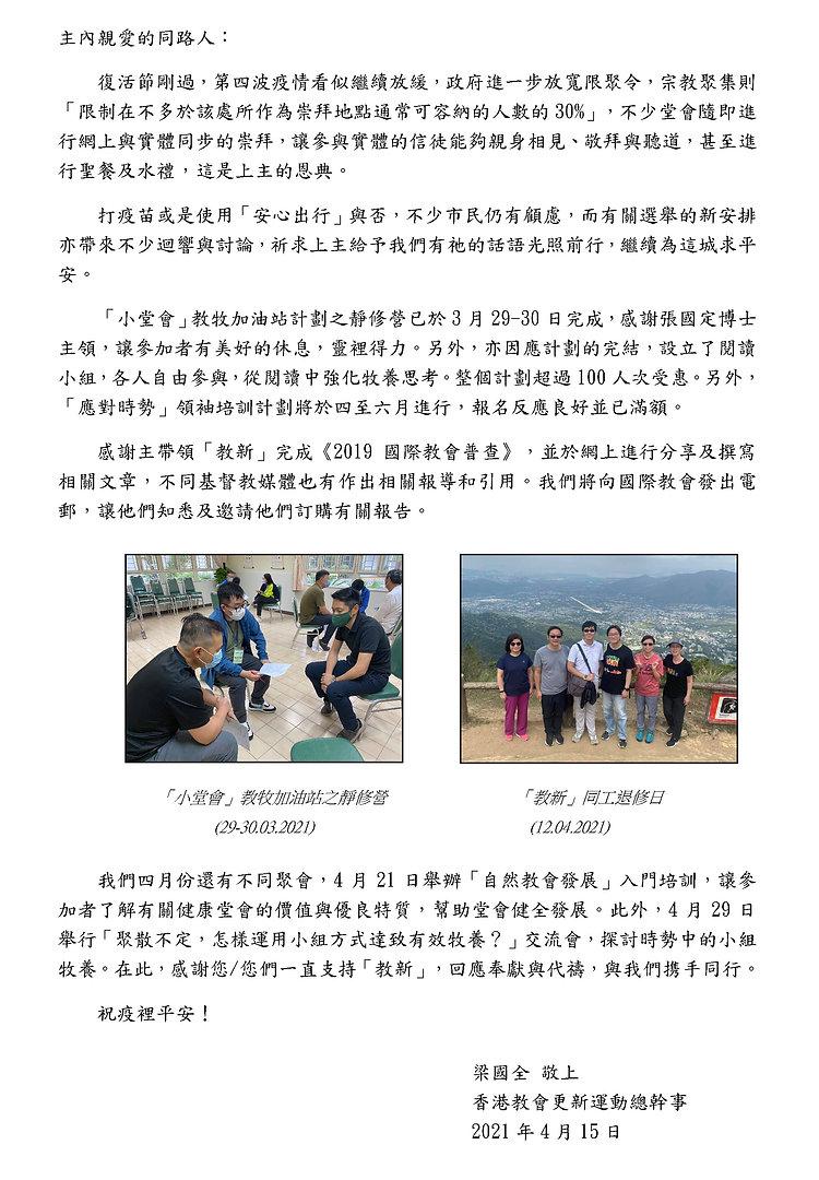 donation-letter-202104_1.jpg
