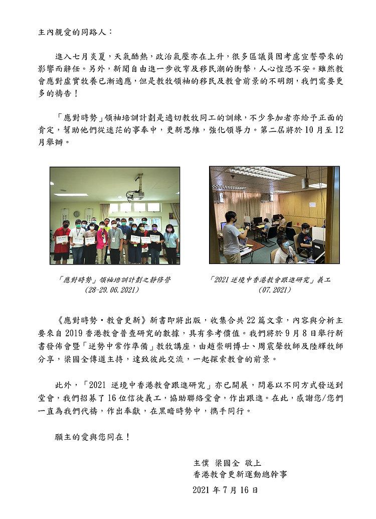 donation-letter-202107_1.jpg