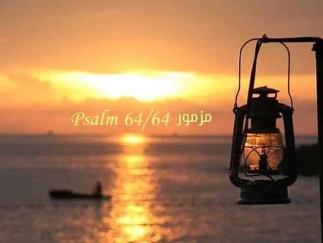 本週評論:從默頌詩篇64篇祈求公義降臨