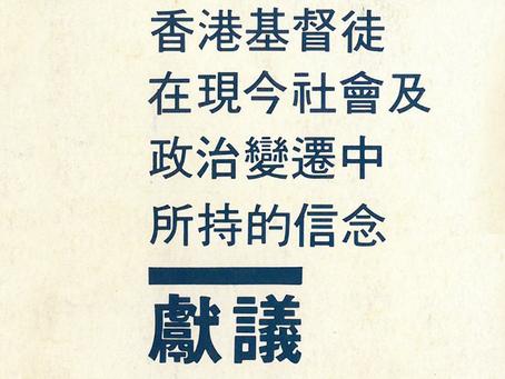 本週評論:從《信念書》看香港教會走過的道路
