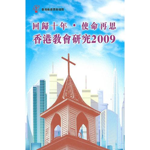 《回歸十年‧使命再思》香港教會研究2009