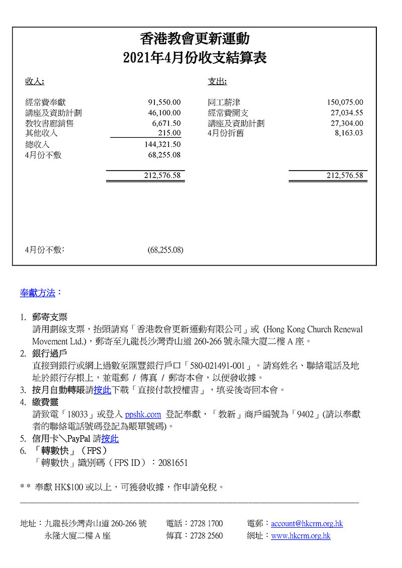 donation-letter-202105_2.jpg
