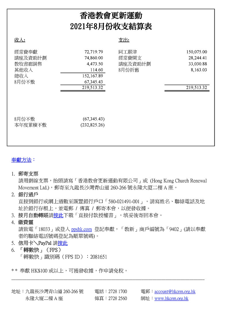 donation-letter-202109_2.jpg
