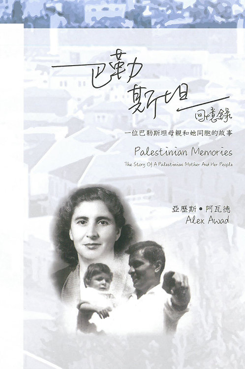 巴勒斯坦回憶錄 --- 一位巴勒斯坦母親和她同胞的故事