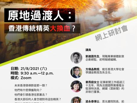 原地過渡人:香港傳統精英大換血?-- 網上研討會
