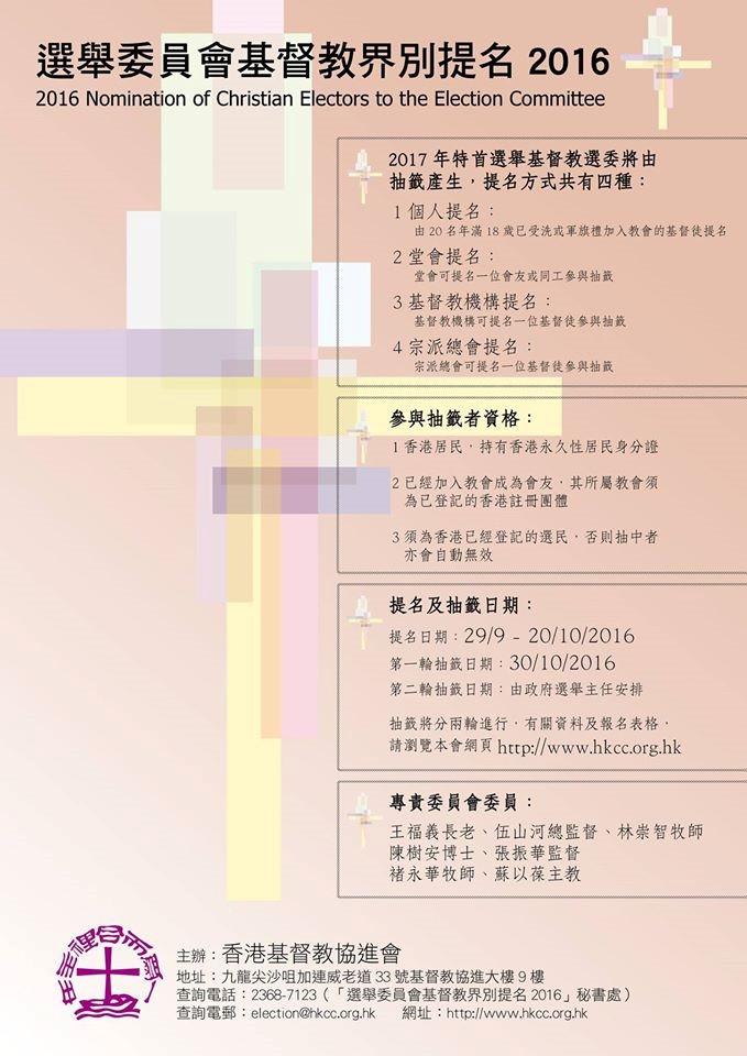 胡志偉牧師(左二)攝於8月11日「聯合職場調查 2016 ─ 調查結果發布會」