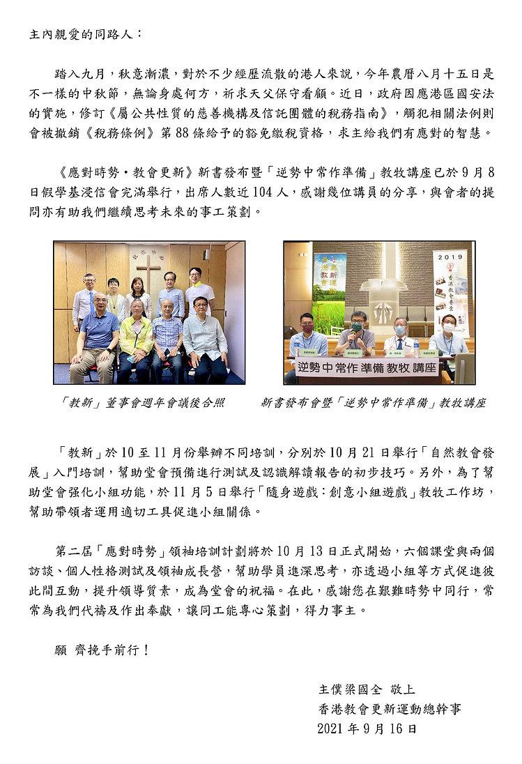 donation-letter-202109_1.jpg