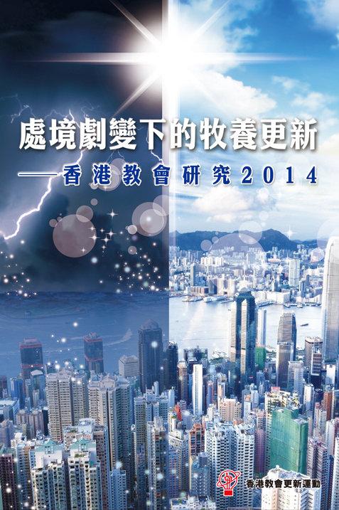 處境劇變下的牧養更新 ── 香港教會研究2014