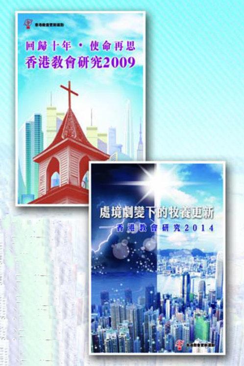香港教會研究2009 & 2014 套裝優惠
