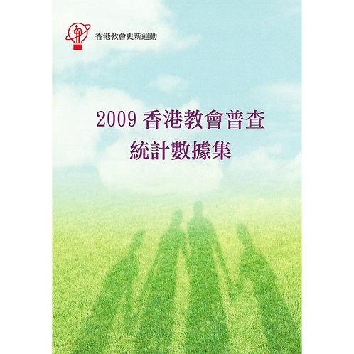 「2009香港教會普查」數據集
