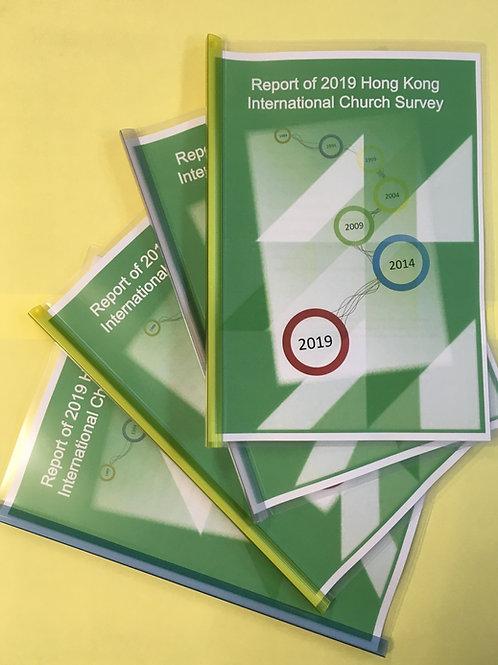 Report of 2019 Hong Kong International Church Survey
