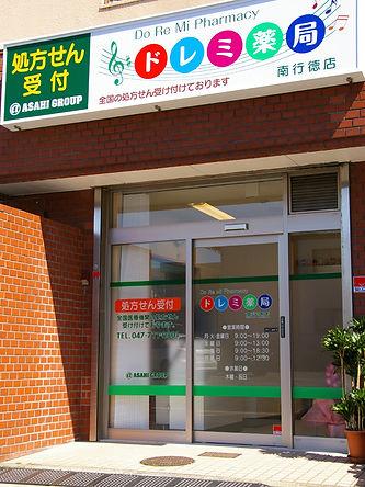 ドレミ薬局 南行徳店の入り口
