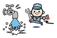 徳島水道修理
