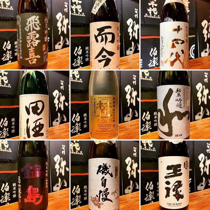 日本酒集合3.JPG
