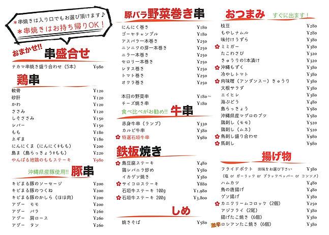 Kushi-Nakama-Grand Menu-20191130_page-00