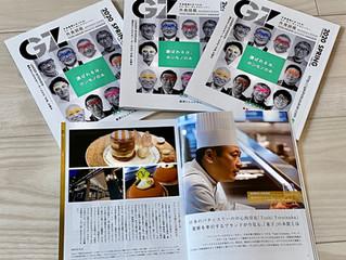 「外食図鑑GZ」第5号 3/16発行!