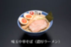 味玉そば(濃厚ラーメン)-Edit.jpg