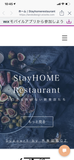 StayHOME Restaurant
