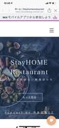 StayHOME Restaurant